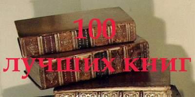Лучшие книги - 100 лучших книг